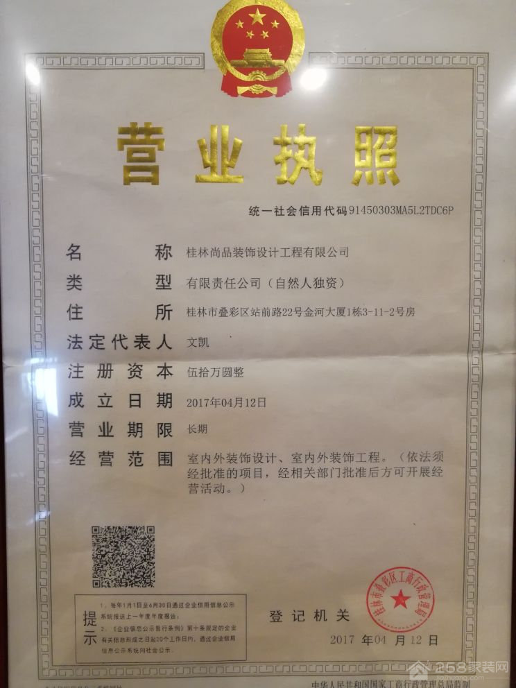 桂林尚品装饰设计工程有限公司
