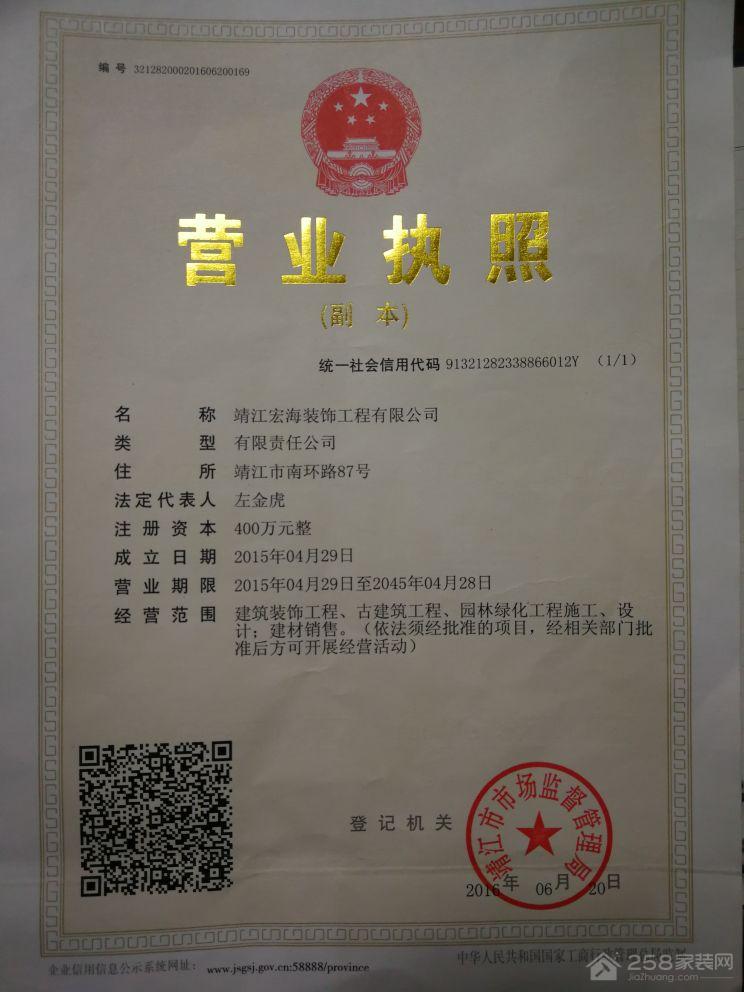 靖江宏海装饰工程有限公司