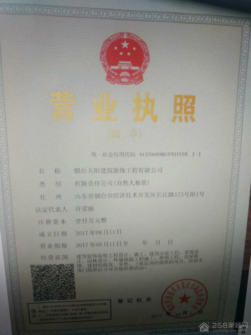 烟台五阳建筑装饰工程有限公司