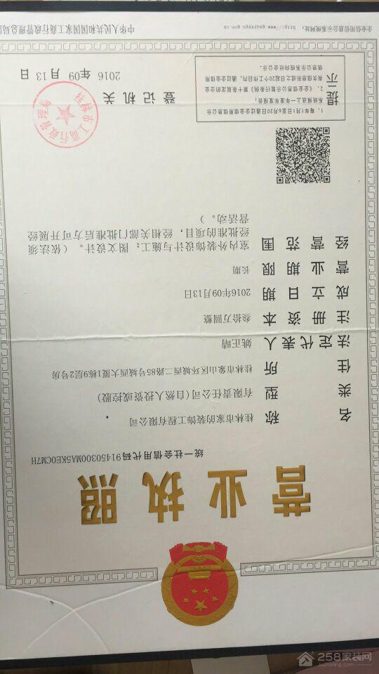 桂林市家装饰工程设计有限公司