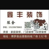 博罗县罗阳镇鑫丰装饰设计有限公司
