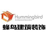 内蒙古蜂鸟建筑装饰有限公司