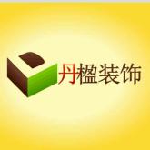 四川丹楹装饰装修工程有限公司