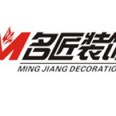 三亚名匠装饰设计工程有限公司