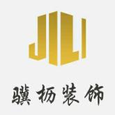 上海骥枥装饰工程有限公司