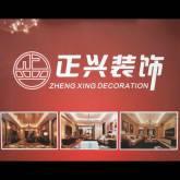 宁波江东正兴建筑装饰设计有限公司