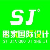 杭州思家装饰工程有限公司萧山分公司