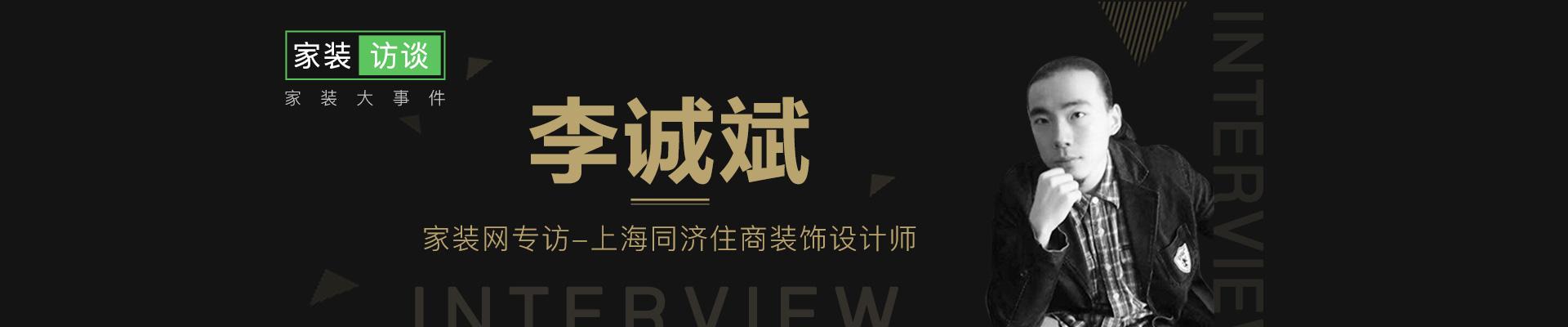上海同济住商装饰设计师李诚斌