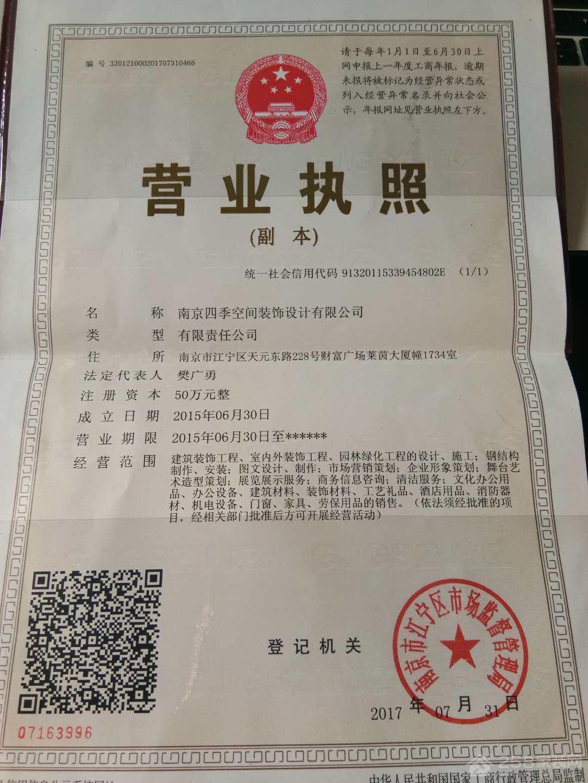 南京四季空间装饰有限公司