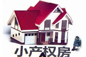 小产权房如何买卖?买卖流程介绍