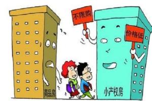 小产权房可以办理房产证吗?要怎么办理?
