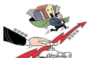 2018年买房贷款利率怎么算?贷款利息计算方式介绍