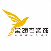 西安金翅鸟装饰设计工程有限公司