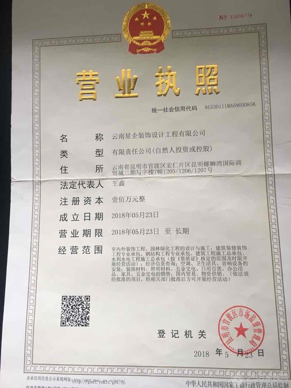 云南星企装饰设计工程有限公司