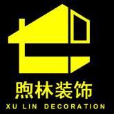安徽煦林装饰工程有限公司