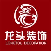 福州龙头装饰集团