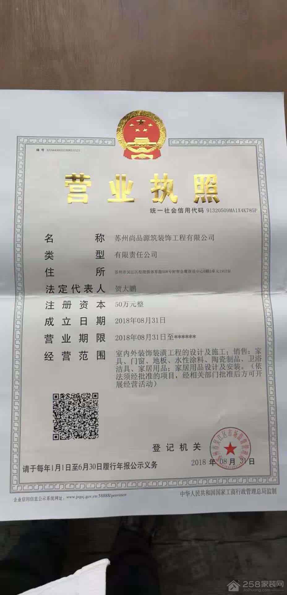 苏州尚品源筑装饰工程有限公司