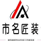 四川城市名匠装饰有限公司