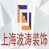 清远波涛装饰有限公司