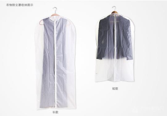 衣物备尘罩什么材质好?衣物备尘罩材质伸见