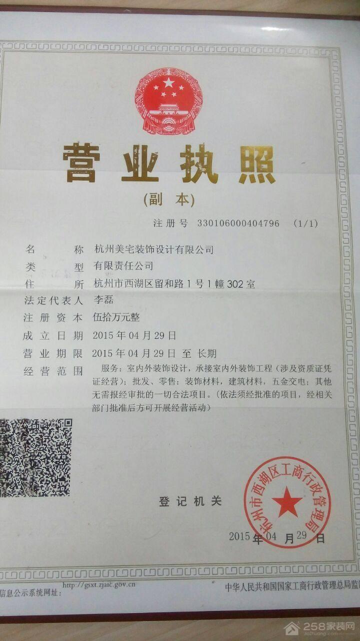 杭州美宅装饰设计有限公司