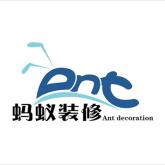 蚂蚁装修有限公司