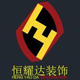 武汉恒耀达装饰设计工程有限公司