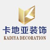 武汉卡地亚装饰设计工程有限公司