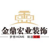厦门金鼎宏业装饰设计工程有限公司