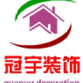杭州冠宇装饰工程有限公司