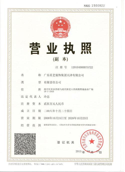 广东星艺装饰集团天津有限公司