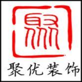 云南聚优装饰工程有限公司