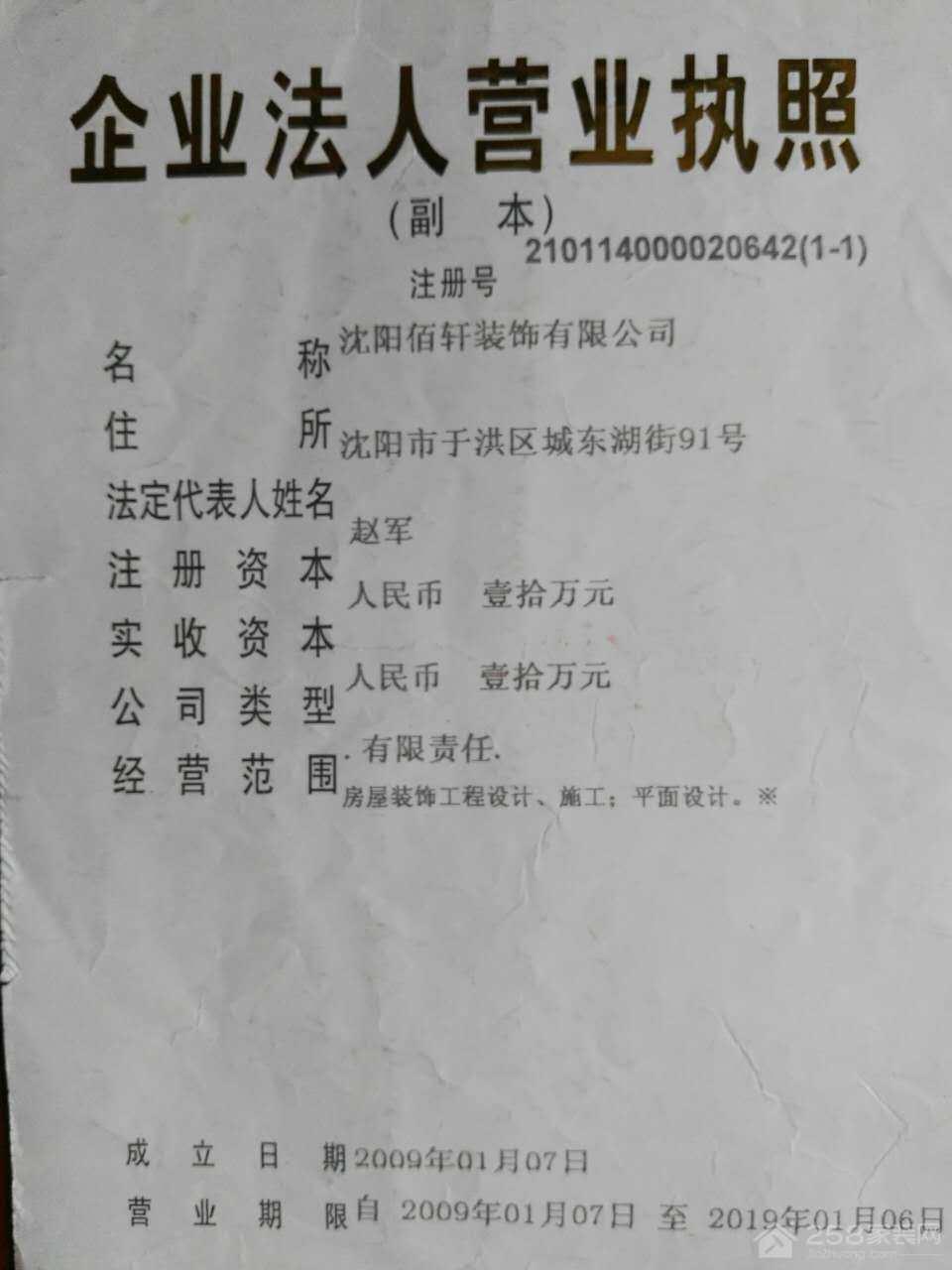 沈阳蓝海装饰集团有限公司