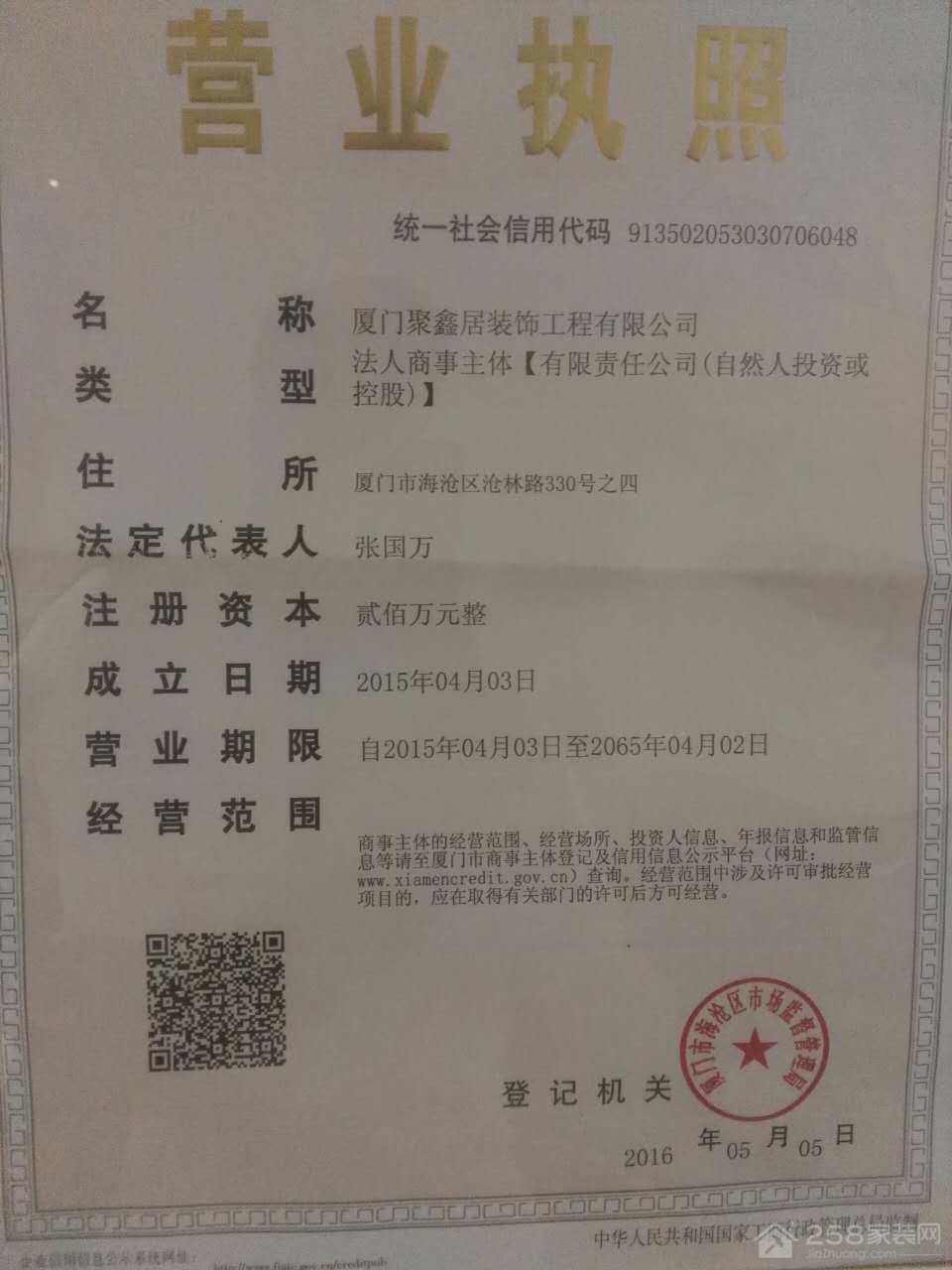 厦门市聚鑫居装饰工程有限公司