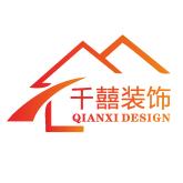 福州市千囍装饰设计工程有限公司