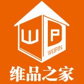 杭州维品之家装饰有限公司
