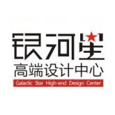 武汉银河星装饰设计工程有限公司