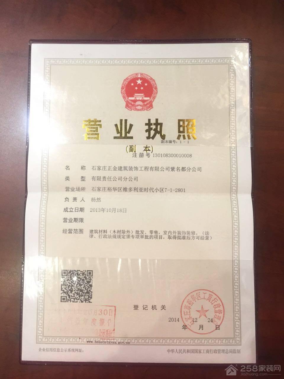 北京紫名都装饰有限公司