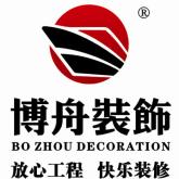 杭州博舟装饰工程有限公司