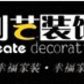 云南创艺装饰工程(集团)有限公司
