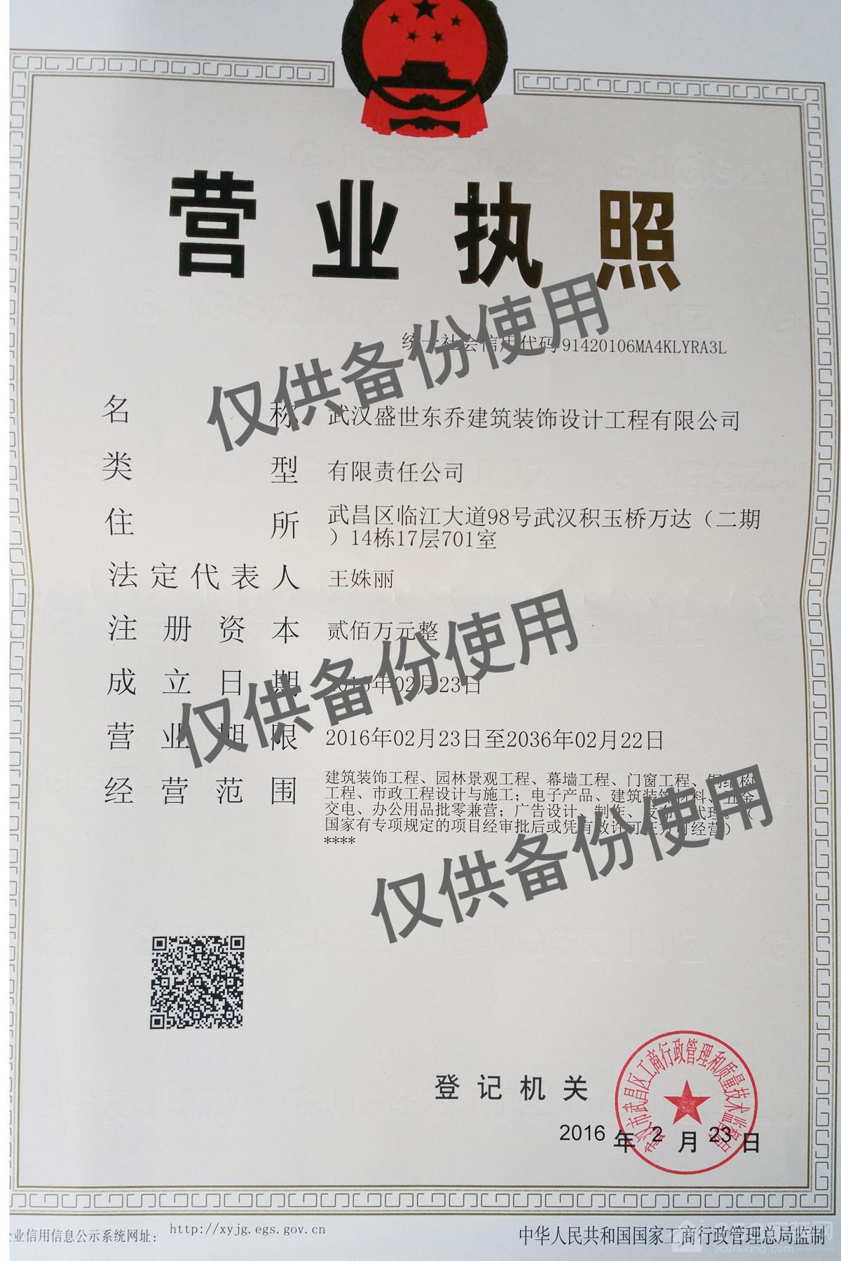 武汉金松鼠建筑设计工程有限公司