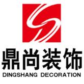 杭州鼎尚装饰设计有限公司