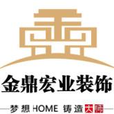 厦门金鼎宏业装饰(贵阳分公司)
