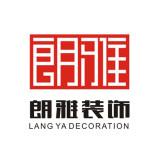 福州朗雅装饰工程有限公司