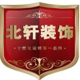 抚顺北轩装饰有限公司
