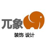 昆明兀象装饰设计工程有限公司