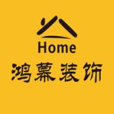 杭州鸿幕装饰工程有限公司
