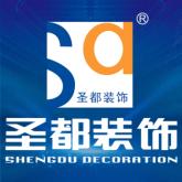 浙江圣都装饰设计工程有限公司