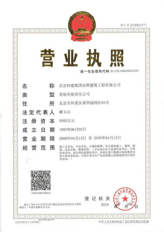 北京怀建集团辰辉建筑工程有限公司