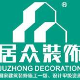 深圳市居众装饰设计工程有限公司宝安设计中心